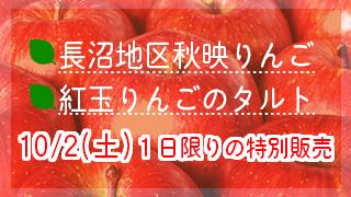 10/2(土)1日限りの特別販売